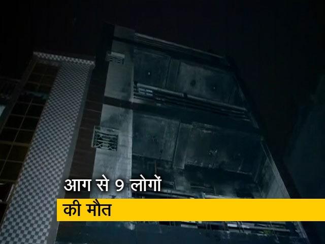 Video : दिल्ली के किराड़ी नगर में लगी आग में 9 लोग मारे गए, 10 घायल