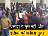 Video : रवीश कुमार का प्राइम टाइम: ऐसे कैसे बचेगी दिल्ली विश्वविद्यालय की साख?