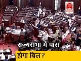 Video : राज्यसभा में एनडीए के पास बहुमत से कम है संख्याबल