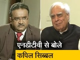 Video : Exclusive: कपिल सिब्बल ने नागरिकता कानून पर NDTV से की खास बातचीत