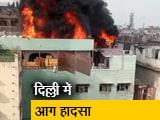 Video : सिटी एक्सप्रेस: दिल्ली अग्निकांड में फैक्ट्री मालिक रेहान गिरफ्तार, 43 की मौत
