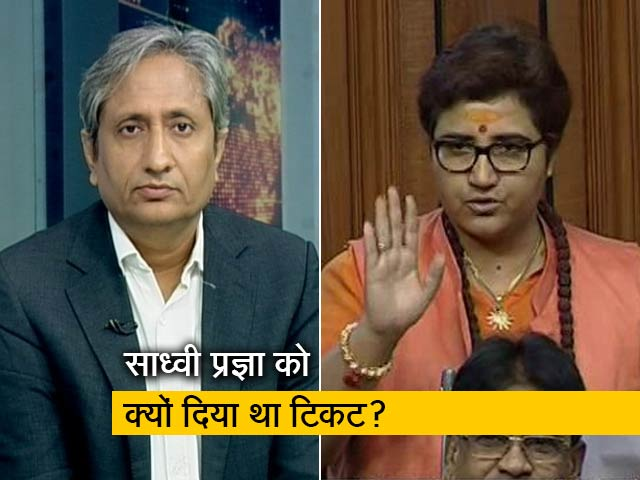 Videos : रवीश कुमार का प्राइम टाइम: गोडसे को महान बताने वालों की मानसिकता क्या है?