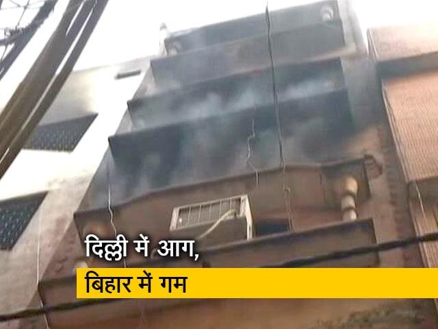 Video : फैक्ट्री में लगी आग में बिहार के एक ही गांव के 8 लोगों की मौत