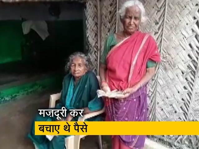 Video : तमिलनाडु की दो महिलाओं का दर्द, नोटबंदी के दौरान नहीं बदलवाए थे 45 हजार