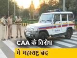 Video : CAA के विरोध में महाराष्ट्र बंद, दुकानें बंद करवा रहे 150 कार्यकर्ता हिरासत में
