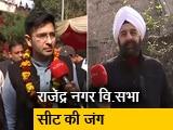 Video : Delhi Election 2020: राजेंद्र नगर सीट पर AAP के राघव चड्ढा और बीजेपी के आरपी सिंह के बीच है टक्कर
