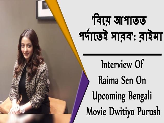 Video : 'বিয়ে আপাতত পর্দাতেই সারব': রাইমা