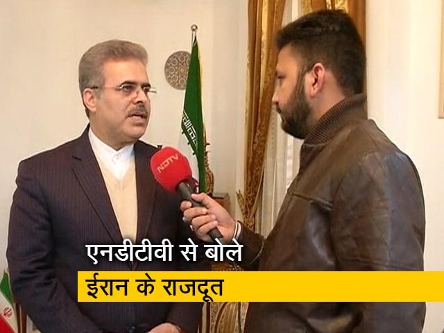 Video : अमेरिकी हमले के बाद ईरान के राजदूत ने NDTV से की खास बातचीत