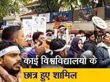 Video : CAA और NRC के विरोध में दिल्ली में विरोध प्रदर्शन