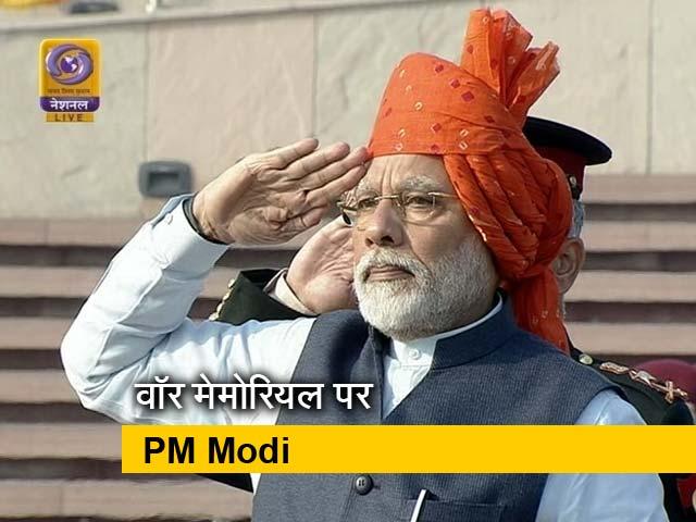 Video : नेशनल वॉर मेमोरियल पर  PM Modi ने पहली बार शहीदों को दी श्रद्धांजलि