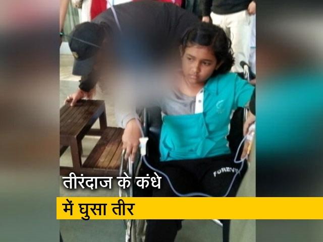 Videos : ट्रेनिंग के दौरान 12 साल की तीरंदाज के कंधे में जा घुसा तीर