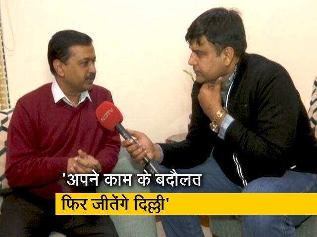 Videos : कोई कारण नहीं है कि जनता पिछली बार की तरह हमें समर्थन न दे: अरविंद केजरीवाल