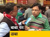 Videos : बाबा का ढाबा: दिल्ली चुनाव पर मतदाताओं से खास चर्चा