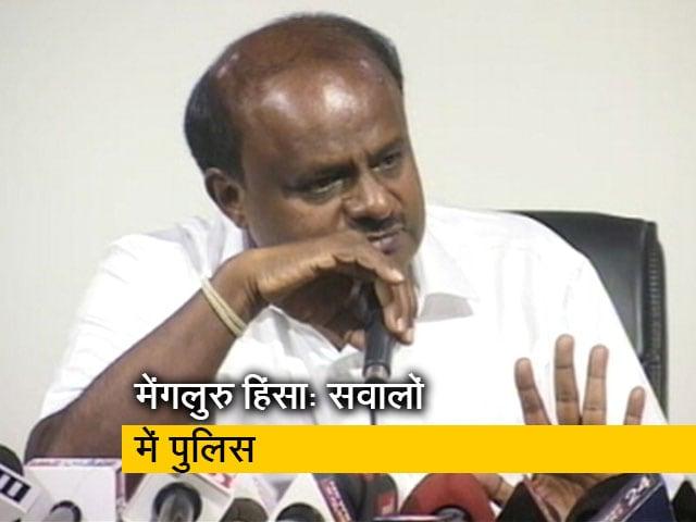 Videos : एचडी कुमारस्वामी ने मेंगलुरु में हिंसा के लिए पुलिस को ठहराया जिम्मेदार