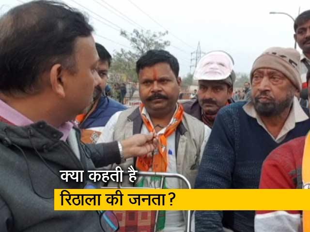 Video : क्या है दिल्ली के रिठाला विधानसभा की जनता का मूड