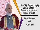 "Video : ""உள்ளாட்சித் தேர்தல்: யாருக்கு வெற்றி, யாருக்கு தோல்வி..?"" - 3.1.2020 முக்கிய செய்திகள்"