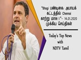 """Video : """"Bhogi பண்டிகை: அபாயக் கட்டத்தில் Chennai காற்று மாசு!!""""- 14.01.2020 முக்கிய செய்திகள்"""