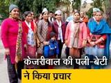 Video : दिल्ली के चुनावी प्रचार में उतरा मुख्यमंत्री अरविंद केजरीवाल का परिवार