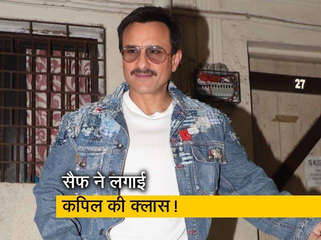 Videos : Kareena Kapoor से फ्लर्ट करने पर Saif Ali Khan ने Kapil Sharma की ली क्लास