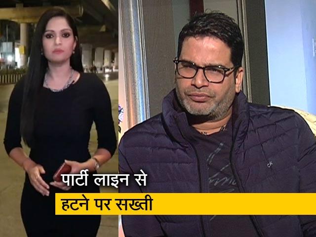 Videos : सिटी सेंटर: JDU से बर्खास्तगी के बाद प्रशांत किशोर नीतीश कुमार से बोले- 'भगवान आपका भला करे'