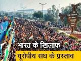Video : EU में नागरिकता कानून के खिलाफ लाए गए प्रस्ताव पर भारत ने कहा- CAA हमारा आंतरिक मामला