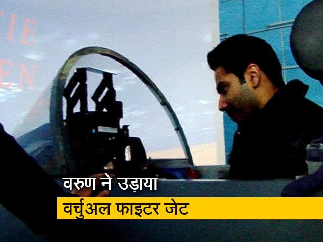 Videos : 'जय जवान' में वरुण धवन ने सिम्युलेटर में जाना, कैसे उड़ते हैं जेट
