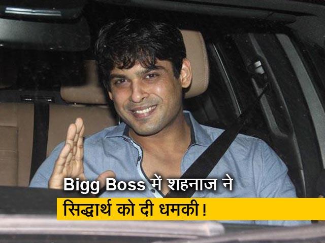 Video : Bigg Boss में शहनाज गिल ने सिद्धार्थ शुक्ला को दी धमकी, पापा करने जा रहे हैं एंट्री