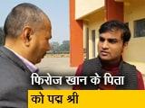 Video : पद्म श्री: BHU में संस्कृत पढ़ाने को लेकर विवादों में रहे फिरोज खान के पिता हैं मुन्ना मास्टर