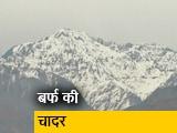 Video : Weather Report: हिमाचल और जम्मू-कश्मीर में बर्फबारी जारी