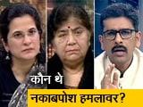 Video: JNU में तर्कों की जगह हथियारों का सहारा क्यों?