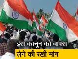 Videos : CAA के खिलाफ मंगलुरु में बड़ा प्रदर्शन