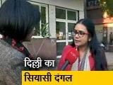 Video : पक्ष-विपक्ष: दिल्ली चुनाव पर सांप्रदायिक रंग?