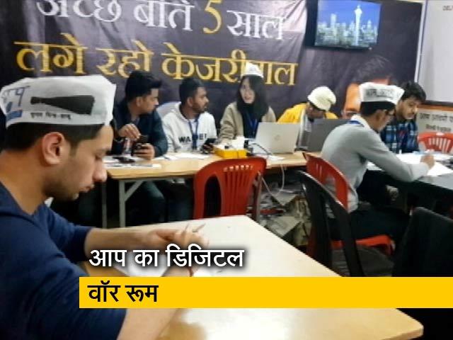 Video : Delhi Election 2020: जानिए कैसा है AAP का चुनावी डिजिटल रूम?