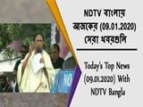Video : NDTV বাংলায় আজকের (09.01.2020) সেরা খবরগুলি