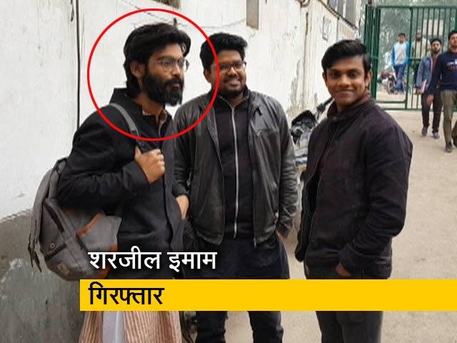Video : बिहार के जहानाबाद में JNU छात्र शरजील इमाम गिरफ्तार