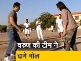 Videos : एयरफोर्स के जवानों के साथ वरुण धवन ने खेला फुटबॉल मैच
