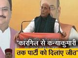 Video : नड्डा जी को अध्यक्ष बनने पर मेरी शुभकामनाएं: राजनाथ सिंह