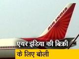Video : एयर इंडिया में 100 प्रतिशत हिस्सेदारी बेचने का सरकार ने लिया फैसला