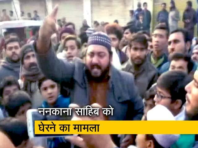 Videos : ननकाना साहिब पर पथराव, भारत ने PAK से की कार्रवाई की मांग