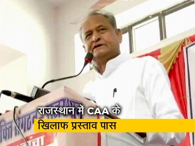 Videos : केरल-पंजाब के बाद राजस्थान में भी CAA के खिलाफ प्रस्ताव पास