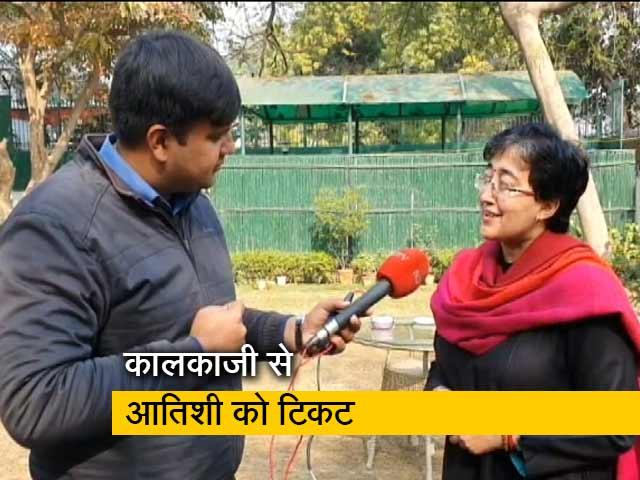 Videos : कालकाजी सीट से टिकट मिलने के पीछे आतिशी मार्लेना ने बताई वजह