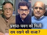Video : खबरों की खबर: क्या आलोचना सहन नहीं कर पा रहे नीतीश कुमार?