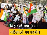 Video : नागरिकता बिल का विरोध : देश के कई इलाकों में जारी है प्रदर्शन