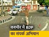 Video : जम्मू-कश्मीर में BJP के संपर्क अभियान की तैयारी, कई बड़े नेता करेंगे दौरा