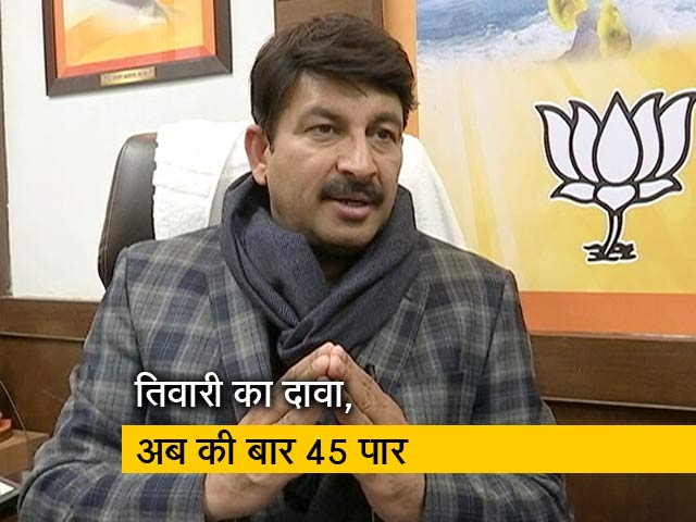 Video : दिल्ली में बिना CM चेहरे के ही लड़ेगी बीजेपी: मनोज तिवारी