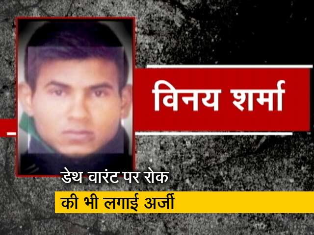 Videos : निर्भया केस: दोषी विनय शर्मा ने सुप्रीम कोर्ट में दाखिल की क्यूरेटिव पिटीशन