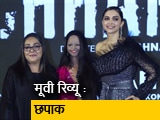 Video : <i>Chhapaak</i> Movie Review: Deepika Padukone की पावरफुल एक्टिंग है 'छपाक'