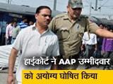 Video : त्रि नगर विधानसभा सीट से AAP उम्मीदवार जितेंद्र सिंह तोमर का टिकट कटा