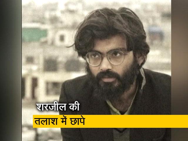 Video : JNU छात्र शरजील इमाम की गिरफ्तारी के लिए मुंबई, पटना समेत दिल्ली के कई जगहों पर छापेमारी