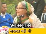 Video : CAA पर बांग्लदेशी पीएम ने कहा, 'समझ नहीं आया कि भारत सरकार ने ऐसा क्यों किया?'